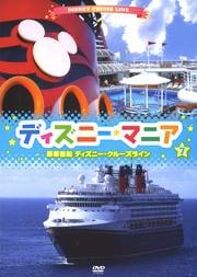 ディズニーマニア 7 豪華客船 ディズニー・クルーズライン