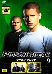 プリズン・ブレイク vol.9