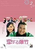 恋する爆竹 2