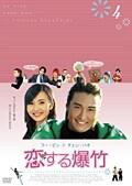 恋する爆竹 4