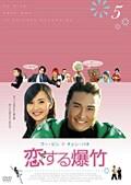 恋する爆竹 5