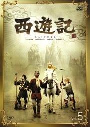 西遊記 Vol.5