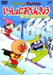それいけ!アンパンマン いっしょにおべんきょう 4 雪だ!スキーだ!みんなですべろう!