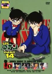 名探偵コナン DVD PART14