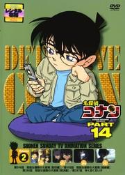 名探偵コナン DVD PART14 vol.2