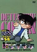 名探偵コナン DVD PART14 vol.4
