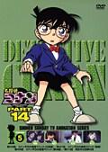 名探偵コナン DVD PART14 vol.5