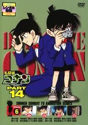 名探偵コナン DVD PART14 vol.6