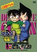 名探偵コナン DVD PART14 vol.10 2.5時間スペシャル