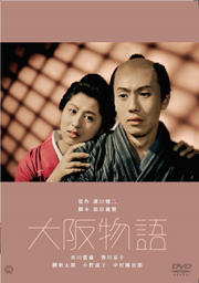 大阪物語 (1957)