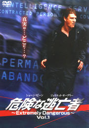 危険な逃亡者 〜Extremely Dangerous〜 Vol.1