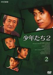 少年たち2 2