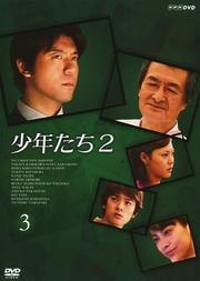 少年たち2 3