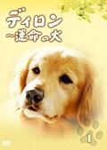 ディロン 〜運命の犬 1