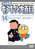 よりぬき キテレツ大百科 Vol.14 「勉三さん編2〜恋物語編〜」