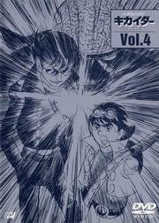 人造人間キカイダー THE ANIMATION Vol.4