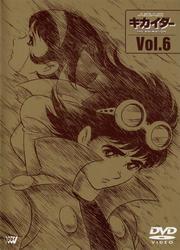 人造人間キカイダー THE ANIMATION Vol.6