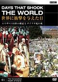 BBC 世界に衝撃を与えた日 01 エリザベスII世の戴冠とダイアナ妃の死