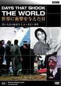 BBC 世界に衝撃を与えた日 08 黒い九月の始まりとロッカビー事件
