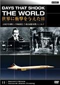 BBC 世界に衝撃を与えた日 11 大西洋を横断した無線電信と超音速旅客機コンコルド