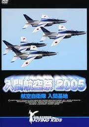 航空自衛隊 入間基地 入間航空祭 2005