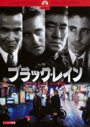 ブラック・レイン デジタル・リマスター版