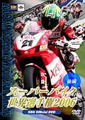 スーパーバイク世界選手権2006 後編