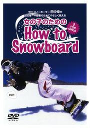 女の子のためのHow to Snowboard