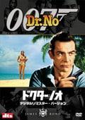 007 ドクター・ノオ デジタルリマスター・バージョン