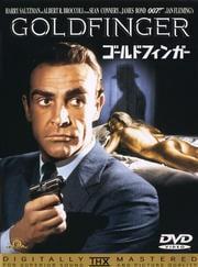 007 ゴールドフィンガー デジタルリマスター・バージョン