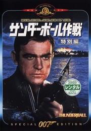 007 サンダーボール作戦 デジタルリマスター・バージョン