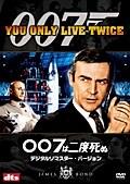 007は二度死ぬ デジタルリマスター・バージョン