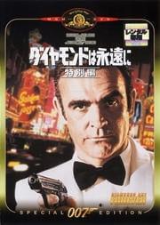 007 ダイヤモンドは永遠に デジタルリマスター・バージョン