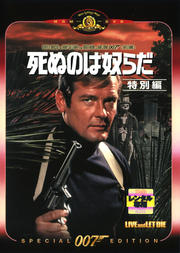 007 死ぬのは奴らだ デジタルリマスター・バージョン