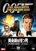 007 黄金銃を持つ男 デジタルリマスター・バージョン