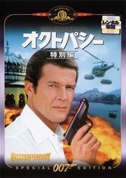 007 オクトパシー デジタルリマスター・バージョン