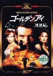 007 ゴールデンアイ デジタルリマスター・バージョン
