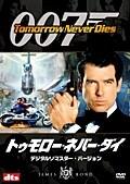 007 トゥモロー・ネバー・ダイ デジタルリマスター・バージョン