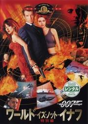 007 ワールド・イズ・ノット・イナフ デジタルリマスター・バージョン