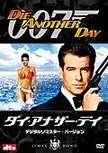 007 ダイ・アナザー・デイ デジタルリマスター・バージョン