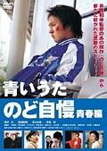 青いうた 〜のど自慢 青春編〜