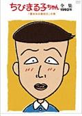 ちびまる子ちゃん全集 1992 「夏休みの登校日」の巻