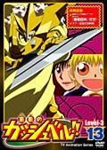 金色のガッシュベル!! Level-3 13