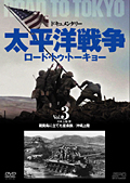 ドキュメンタリー 太平洋戦争 ロード・トゥ・トーキョー Vol.3 日本上陸篇