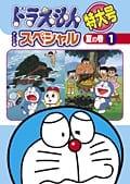 ドラえもん テレビ版スペシャル 特大号 夏の巻 1