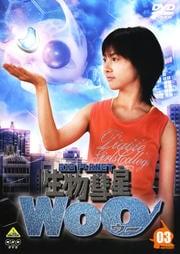 生物彗星 WoO 03