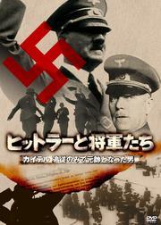 ヒットラーと将軍たち カイテル 追従のみで元帥となった男