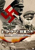 ヒットラーと将軍たち ロンメル 国民的ヒーロー 砂漠の狐