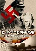 ヒットラーと将軍たち カナリス 反ヒットラー派のスパイ