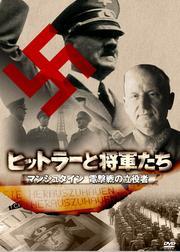 ヒットラーと将軍たち マンシュタイン 電撃戦の立役者